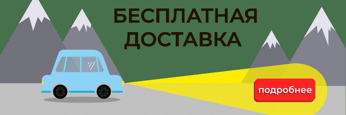 Бесплатная доставка тюбинга от 1 500 руб